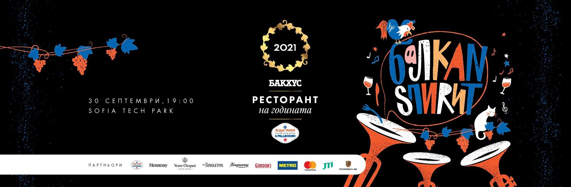 Restaurant of the Year 2021 BACCHUS, Acqua Panna & S.Pellegrino
