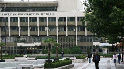 Blagoevgrad's Ivy League college
