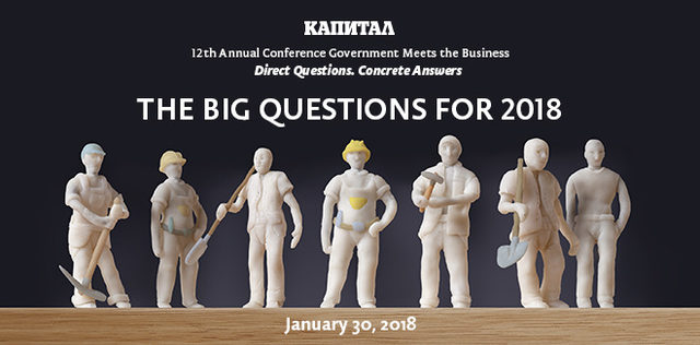 12-th Annual Government Meets the Business