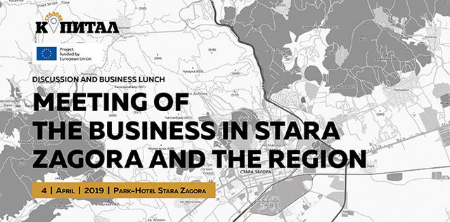 Meeting of the business in Stara Zagora and the region