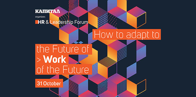HR and Leadership Forum: How to Adapt to the Future of Work