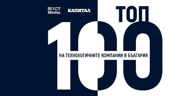 TOP 100 Technology Companies is Bulgaria