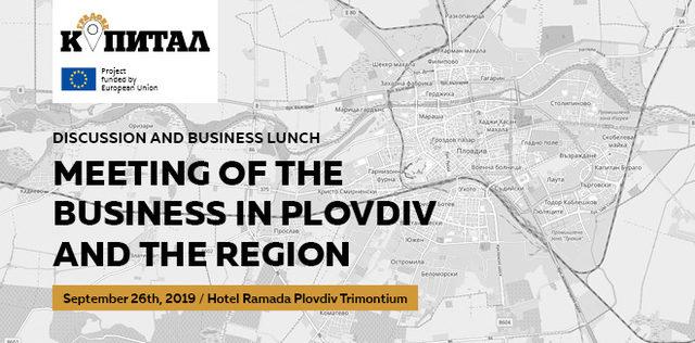 Среща на бизнеса в Пловдив и региона