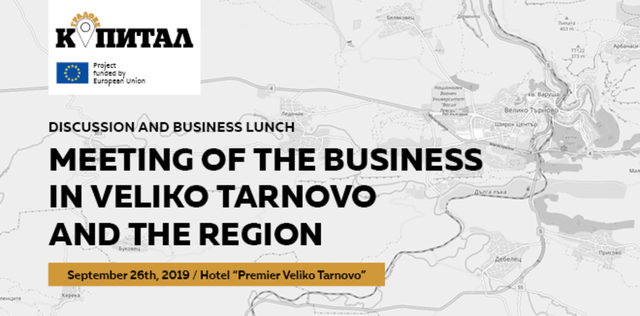 Meeting of the business in Veliko Tarnovo and the region
