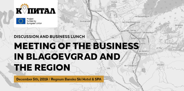 Meeting of the business in Blagoevgrad and the region