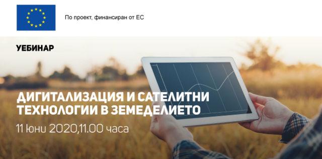 Дигитализация и сателитни технологии в земеделието