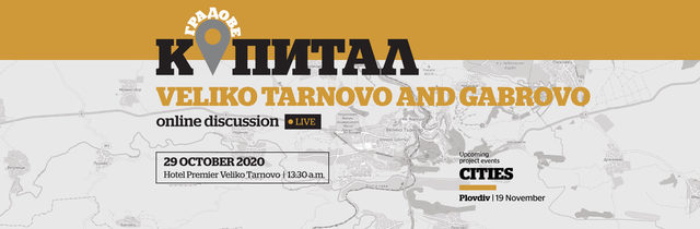 Meeting of the business in Veliko Tarnovo and Gabrovo