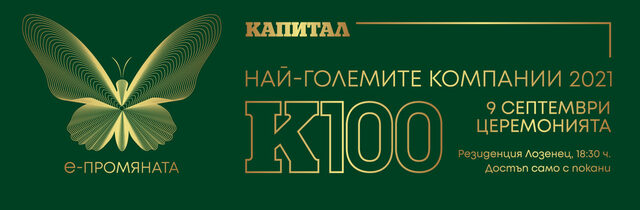 K100 The largest companies 2021