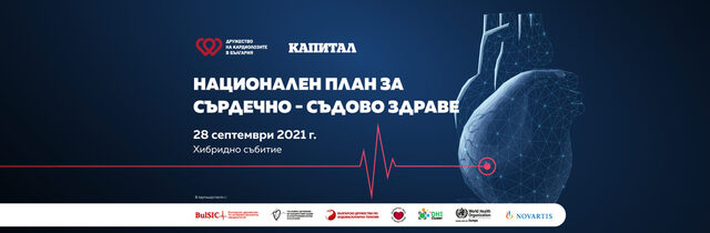National Cardiovascular Health Plan