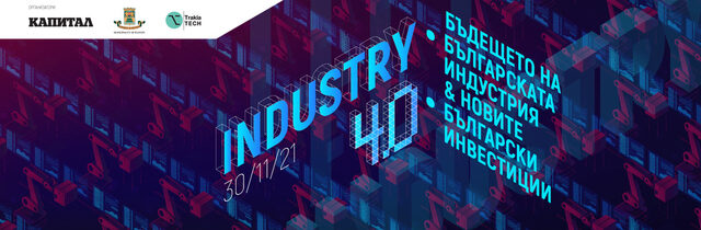 Industry 4.0: The future of Bulgarian industry and new Bulgarian investments